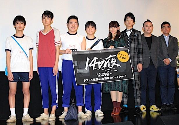 【写真を見る】中学生役の4人は体操服姿で登場!『14の夜』舞台挨拶の様子はこちら