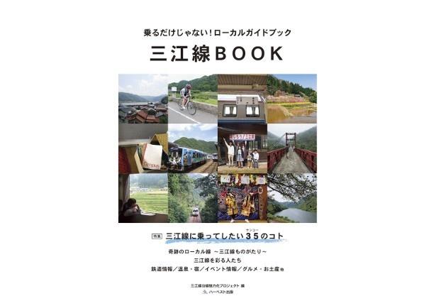 『乗るだけじゃない! ローカルガイドブック 三江線BOOK』(編集:三江線沿線魅力化プロジェクト/ハーベスト出版)