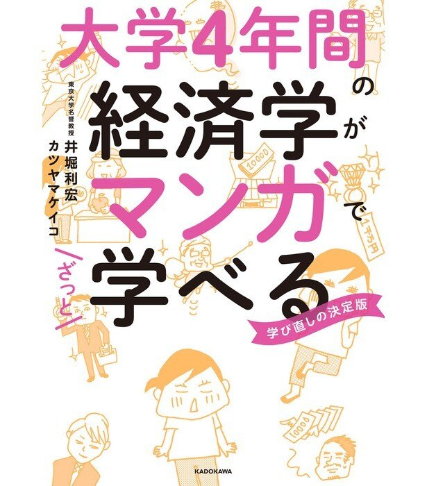 『大学4年間の経済学がマンガでざっと学べる』(KADOKAWA)