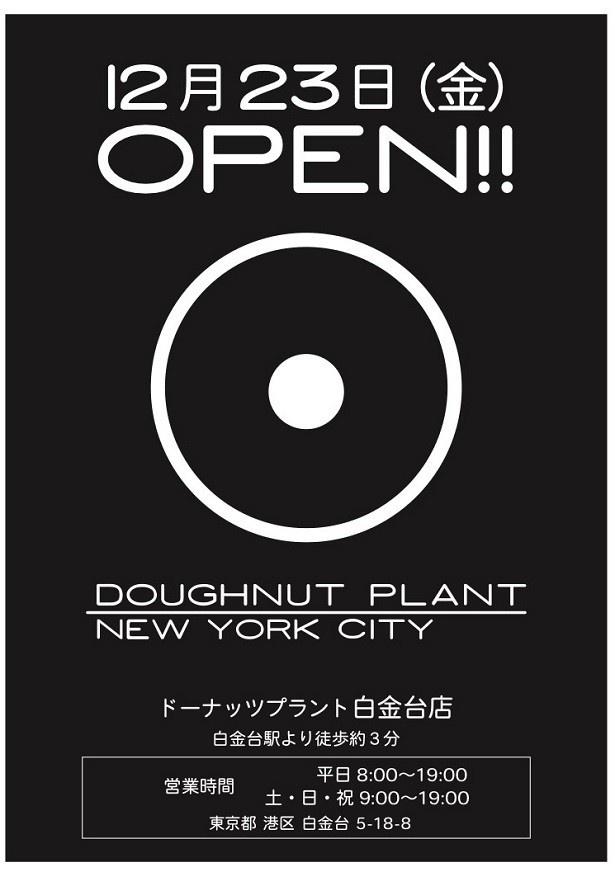 ニューヨークで高い人気を誇る「ドーナッツプラント」