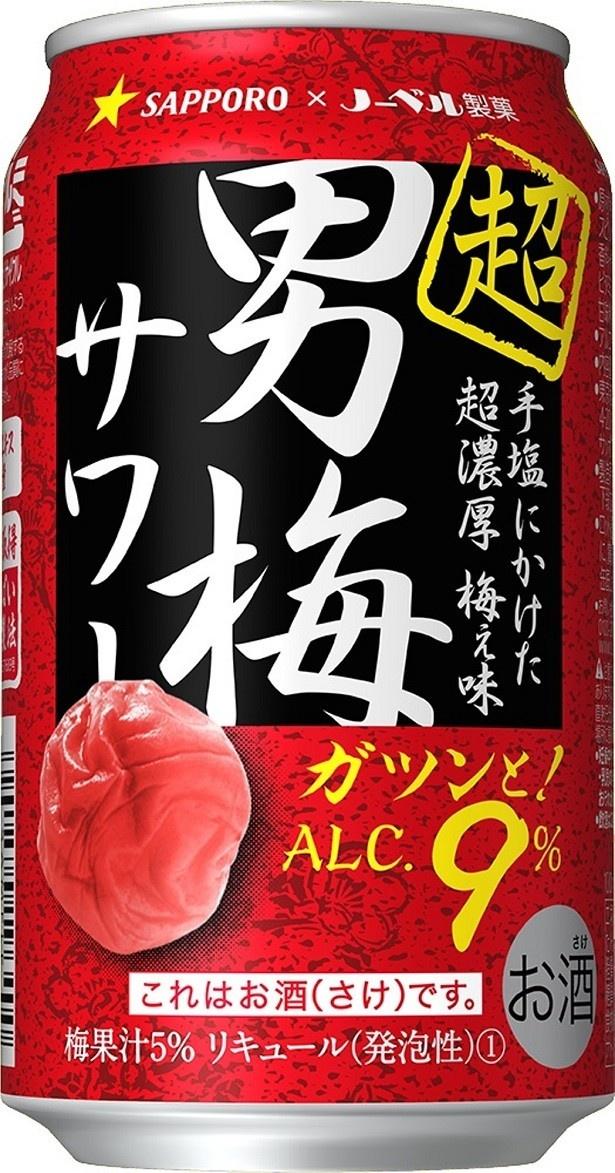 「サッポロ 超男梅サワー」(350ml税別160円)