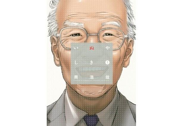 『いぬやしき』1巻(奥浩哉/講談社)