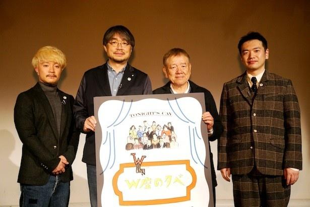 「W座からの招待状」初の公開収録に登場した、(左から)濱田岳、小山薫堂、長友啓典、阿部海太郎