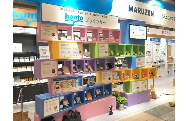 第23回東京国際ブックフェアでの「ブックツリー」展示のようす