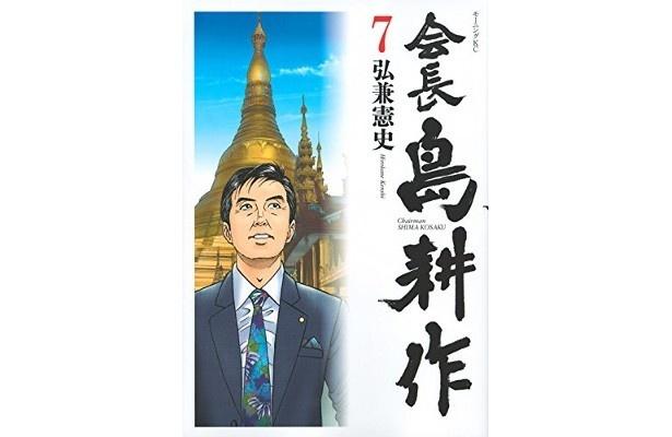 『会長 島耕作』7巻(弘兼憲史/講談社)
