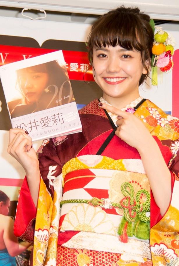 「松井愛莉 1stスタイルBOOK ハタチ」発売イベントに出席した松井愛莉