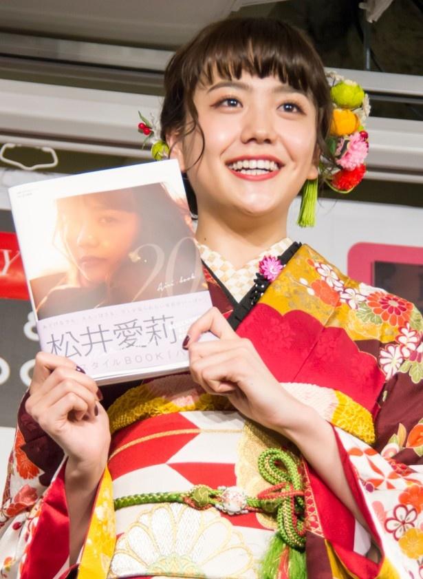 「松井愛莉 1stスタイルBOOK ハタチ」は主婦の友社より発売中