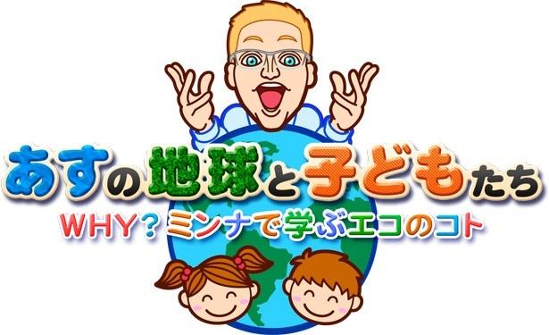 「あすの地球と子どもたち~WHY!ミンナで学ぶエコのコト~」は12月25日夜7時から放送