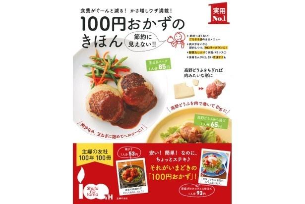 『100円おかずのきほん』(主婦の友社)