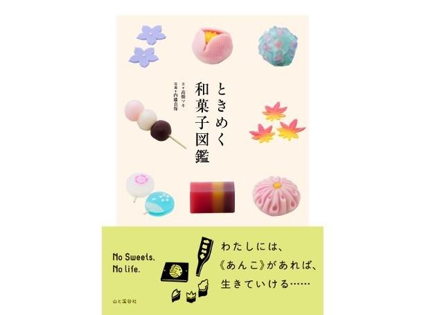 『ときめく和菓子図鑑』(文:高橋マキ、写真:内藤貞保/山と渓谷社)