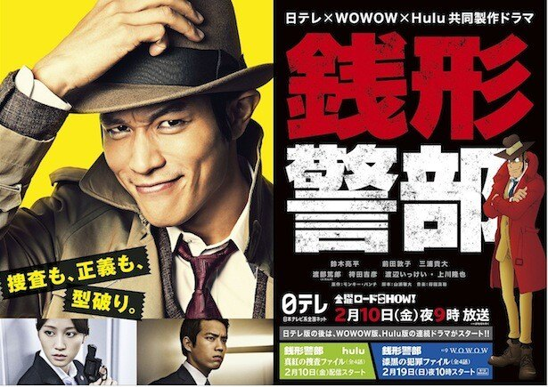 日本テレビ、WOWOW、Huluの共同製作ドラマ「銭形警部」の全容が明かされた