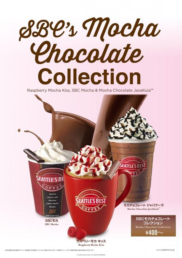 バレンタインまで期間限定で提供される「SBCモカチョコレートコレクション」