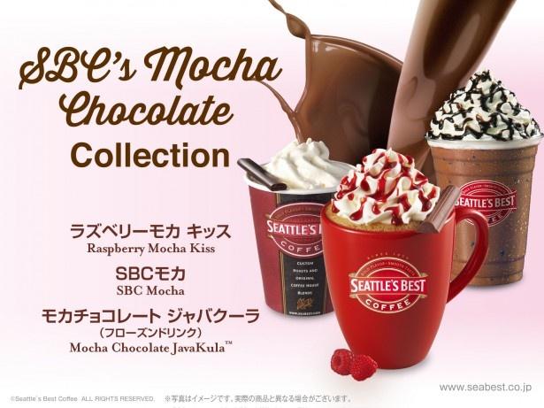 【画像を見る】チョコレートとコーヒーの味わいを堪能できる「SBCモカ」(左)「ラズベリーモカキッス」(中央)「モカチョコレートジャバクーラ」(右)