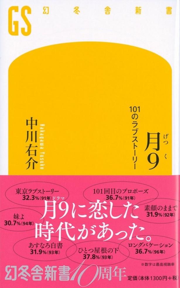 『月9 101のラブストーリー』(中川右介/幻冬舎)