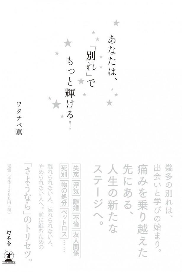 『あなたは、「別れ」でもっと輝ける!』(ワタナベ薫/幻冬舎)