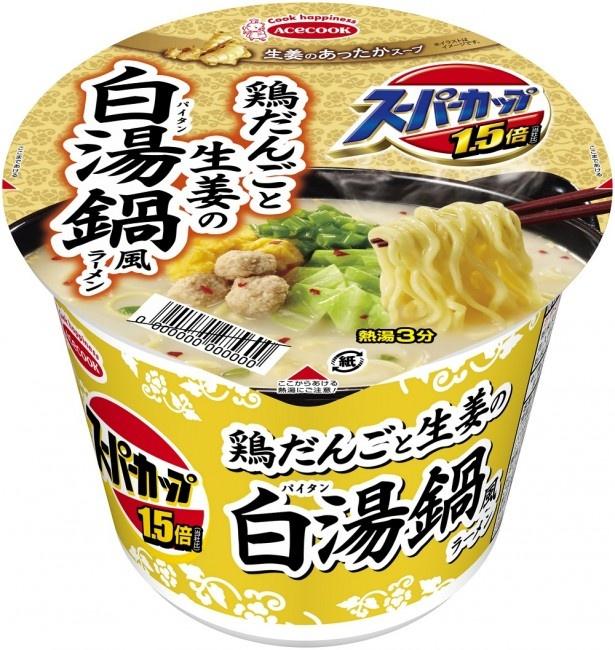 【写真を見る】食べごたえ抜群の冬にぴったり「スーパーカップ1.5倍  鶏だんごと生姜の白湯鍋風ラーメン」(税抜200円)は2017年1月9日(祝)発売