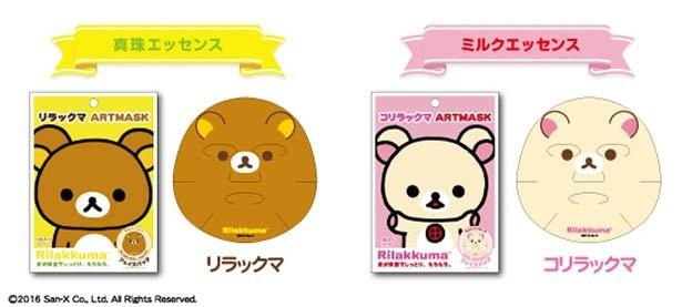 【写真を見る】「リラックマアートマスク/コリラックマアートマスク」 2種類 各500円(税抜き)