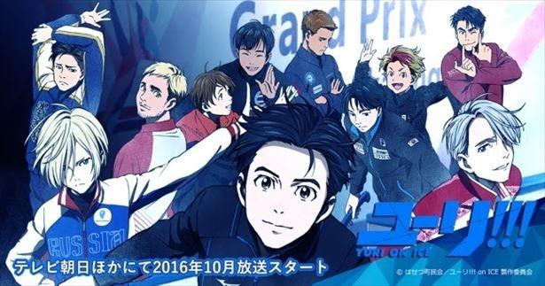 人気アニメ「ユーリ!!! on ICE」と佐賀県がコラボ決定!