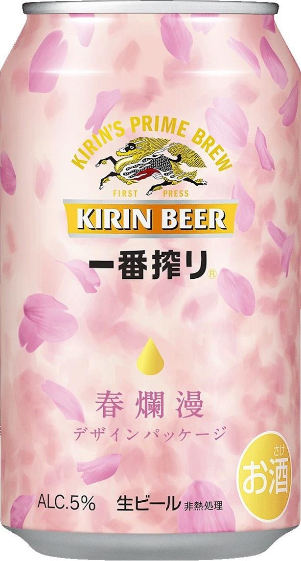 【写真を見る】「一番搾り 春爛漫デザインパッケージ」を3月21日(火)より、期間限定で発売