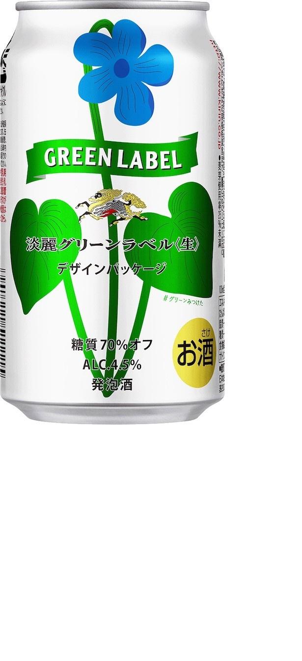 「淡麗グリーンラベル 2月春うららデザイン缶」を2017年2月21日(火)より、「淡麗グリーンラベル 3月春うららデザイン缶」を同年3月21日(火)より期間限定で発売