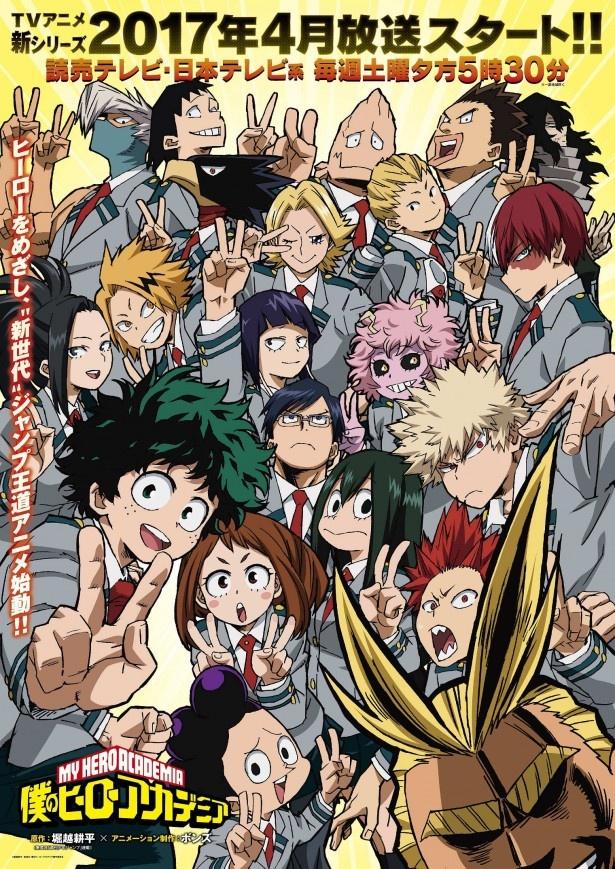 '17年4月より、日本テレビ系にて新シリーズが放送されることが決定した「僕のヒーローアカデミア」