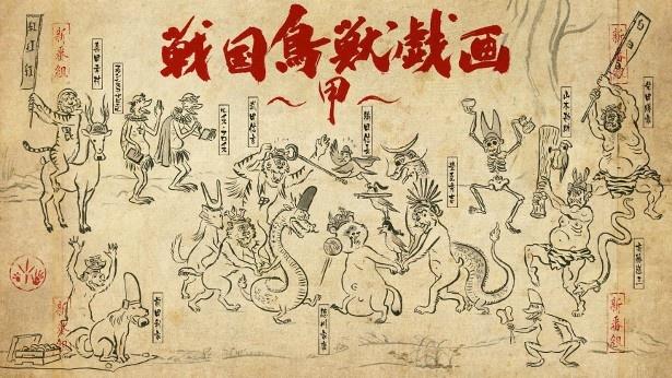「戦国鳥獣戯画 コレクション」は2017年2月発売予定