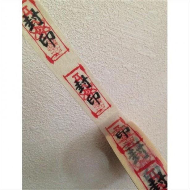ヴィレヴァンの真骨頂「ネタグッズ」から、第3位に「封印マスキングテープ」(540円)がランクイン