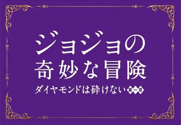 【写真を見る】日本を舞台にした人気の高い第4部が実写化!