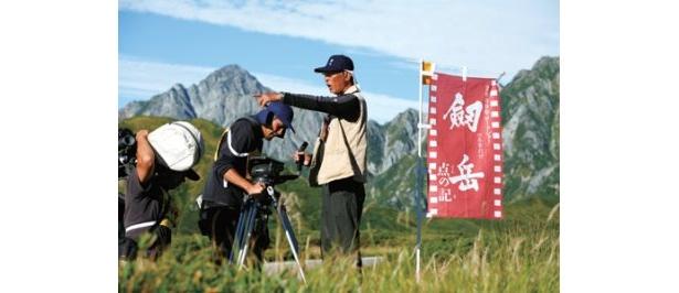 劔岳を舞台に、木村大作監督の檄が飛ぶ!
