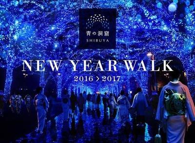 12月31日(土)17時から2017年1月1日(祝)5時まで,「青の洞窟 SHIBUYA NEW YEAR WALK」を開催!