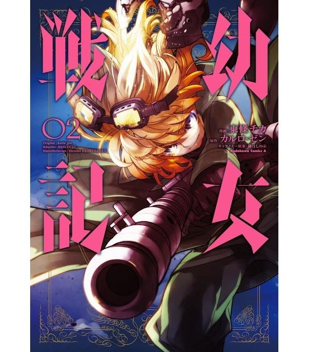 『幼女戦記』(東條 チカ、篠月しのぶ、カルロ・ゼン/KADOKAWA)