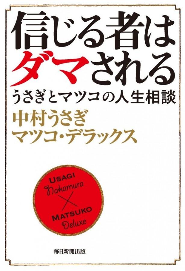 『信じる者はダマされる うさぎとマツコの人生相談』(中村うさぎ、マツコ・デラックス/毎日新聞出版)