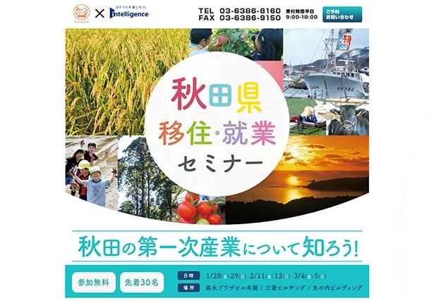秋田県の一次産業を知るチャンス