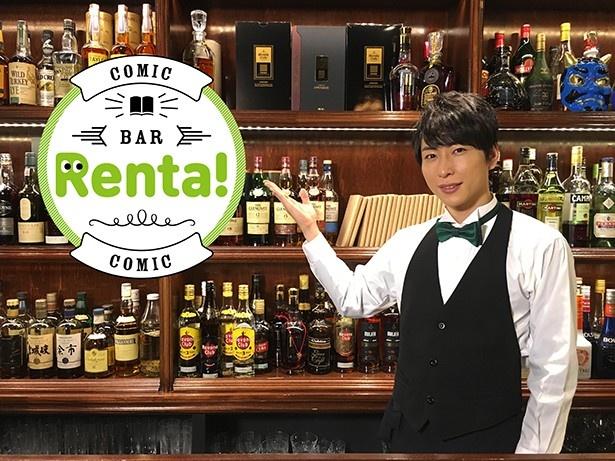 1月4日(水)からTOKYO MXでスタートする新番組「コミックBAR Renta!」の第1回目ゲストに声優の浪川大輔が決定!!