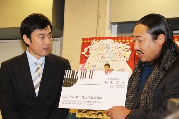 秋山は会場に集まった報道陣に、名刺を手渡しする一幕も!