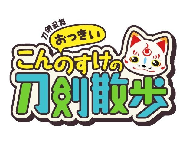 2017年1月8日(日)からTOKYO MXで新番組「刀剣乱舞 おっきいこんのすけの刀剣散歩」の放送が決定!