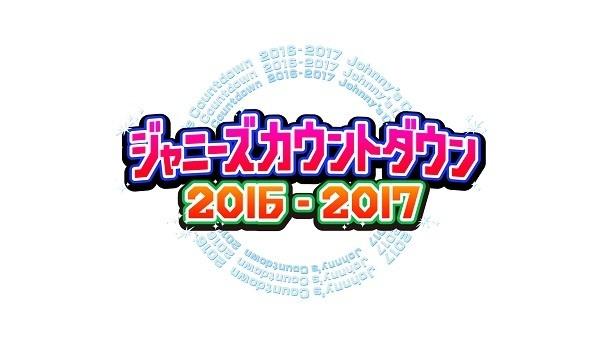 TOKIOが「ジャニーズカウントダウン」の司会を担当するのは、10年ぶり2度目