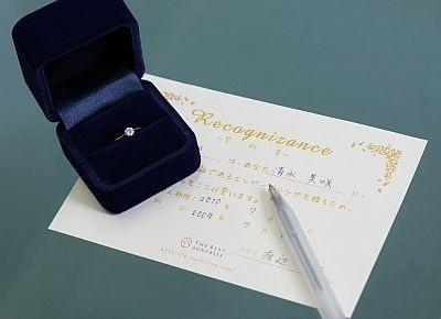 サポートグッズとして付いているプロポーズリングとオリジナルの誓約書