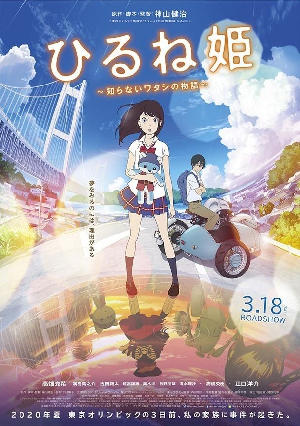 『ひるね姫〜知らないワタシの物語〜』は2017年3月18日より公開
