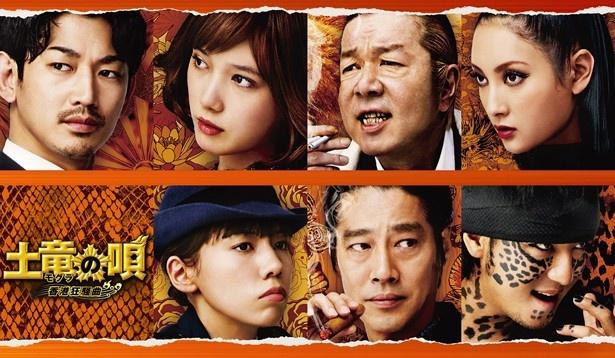 『土竜の唄 香港狂騒曲』は初登場5位