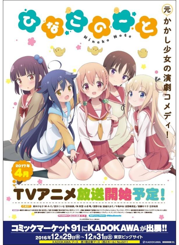 2017年春アニメ「ひなこのーと」PV第1弾が公開。コミケ会場近くにポスター掲出も!