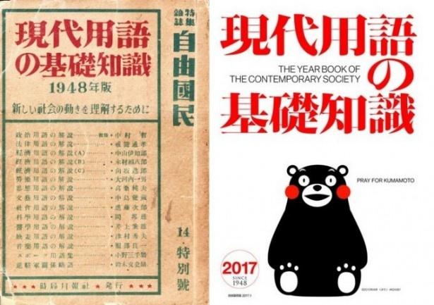 『現代用語の基礎知識』(自由国民社)創刊号と最新号