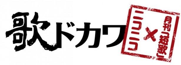 ニコニコ×月刊「短歌」がコラボ!
