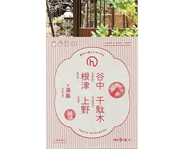 『谷中・根津・千駄木・上野+湯島(散歩の達人handy TOKYO GUIDEBOOK)』(交通新聞社)