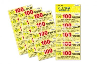全国の店舗で使える特別割引券2000円分もついてくる