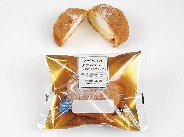 「こだわりのダブルシュー」(130円/セール価格117円)