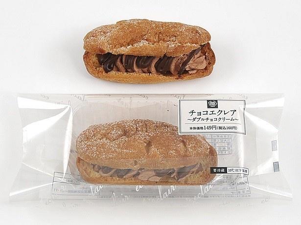「チョコエクレア~ダブルチョコクリーム~」(160円/セール価格144円)