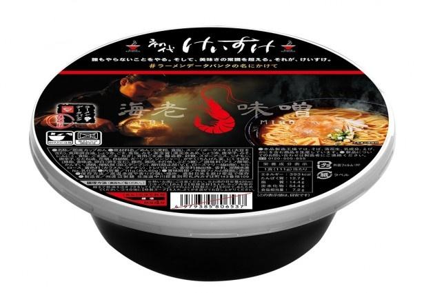 【写真を見る】濃厚みそにエビの風味が香るコンビニでしか味わえない本格カップ麺