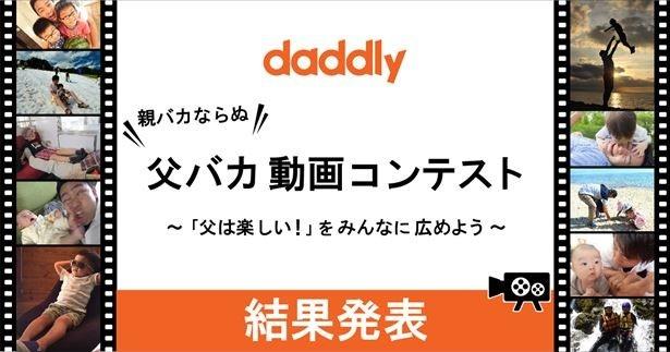 「親ばかならぬ父バカ動画コンテスト」の結果が12月27日(火)に発表された