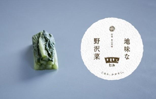 地味シリーズ第1弾となる季節限定の「地味な野沢菜」